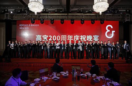 共迎历史传承,同心驭见未来! 高宝200周年大型庆典于无锡隆重举行