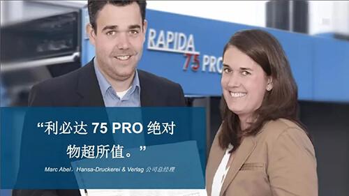 利必达75 PRO的商业印刷成功故事