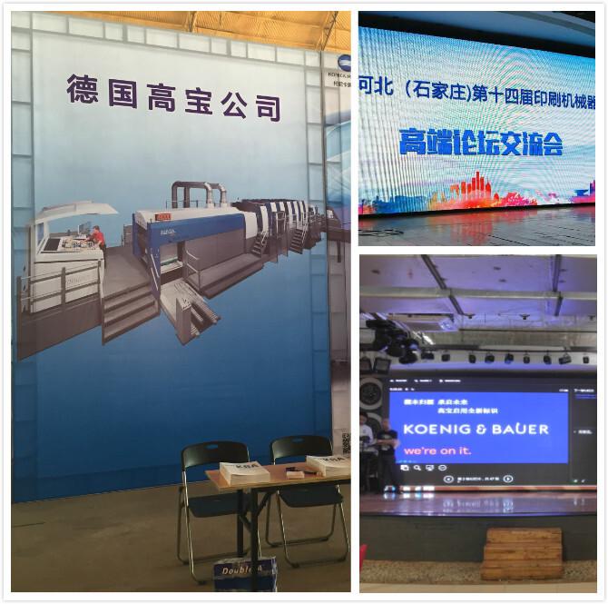 推动印刷行业发展 高宝积极参与第十四届印刷机械材料展览会